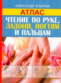 Чтение по руке, ладони, ногтям и пальцам