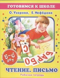 Чтение. Письмо. 5-6 лет