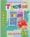 Чтение. Тесты для детей 3-4 лет