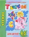 Чтение. Тесты для детей 4-5 лет