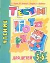 Чтение. Тесты для детей 5-6 лет