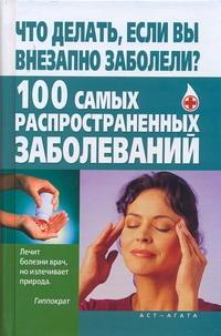 Что делать, если вы внезапно заболели? 100 самых распространенных заболеваний