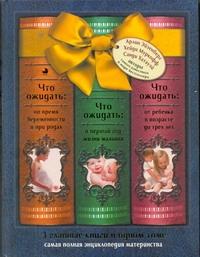 Что ожидать: во время беременности и при родах; в первый год жизни малыша; от ре