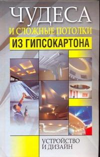 Чудеса и сложные потолки из гипсокартона
