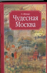 Чудесная Москва
