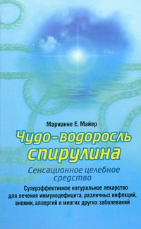 Чудо-водоросль спирулина: сенсационное целебное средство