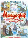 Чуковский Мойдодыр и другие любимые мультики