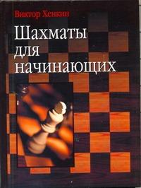 Шахматы для начинающих