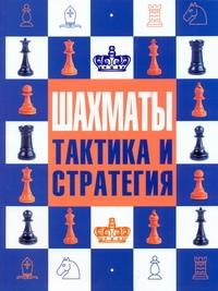 Шахматы: тактика и стратегия