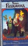Шестое Правило Волшебника, или Вера падших