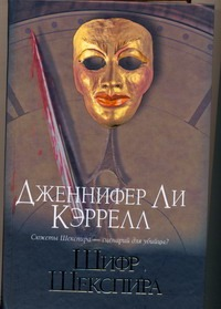 Шифр Шекспира