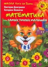 Школа кота да Винчи. Математика для самых умных малышей