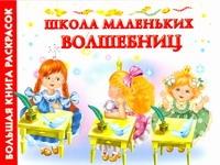 Школа маленьких волшебниц