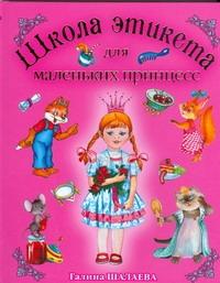 Школа этикета для маленьких принцесс