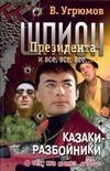 Шпион Президента. Кн. 9. Казаки-разбойники