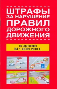 Штрафы за нарушение правил дорожного движения по состоянию на 1 июня 2010