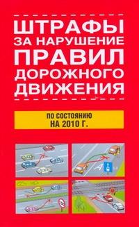 Штрафы за нарушение правил дорожного движения по состоянию на 2010 г.
