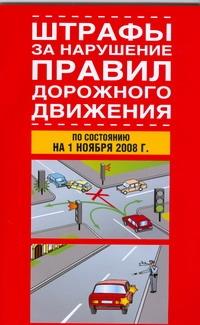 Штрафы за нарушение правил дорожного движения, 2008 г.  [По состоянию на 1ноября