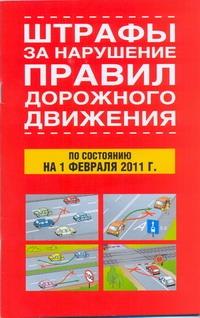 Штрафы за нарушение правил дорожного движения. По состоянию на 01.02.2011 г.