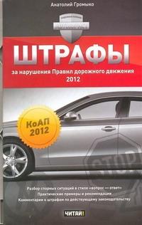 Штрафы за нарушения Правил дорожного движения, 2012