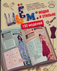 Шьем: модно и стильно. 150 моделей