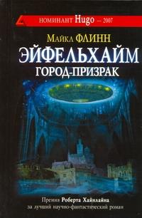 Эйфельхайм:город-призрак