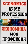Экономика - моя профессия = Economics is my Profession