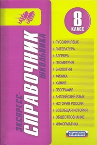 Экспресс-справочник школьника. 8 класс