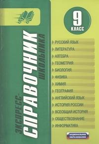 Экспресс-справочник школьника. 9 класс