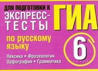 Экспресс-тесты по русскому языку. 6 класс. Лексика. Фразеология. Орфография. Гр