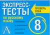 Экспресс-тесты по русскому языку. 8 класс. Повторение и закрепление изученного м