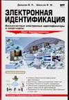 Электронная идентификация. Бесконтактные электронные идентификаторы и смарт-карт