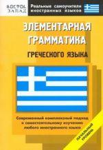 Элементарная грамматика греческого языка