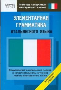 Элементарная грамматика итальянского языка
