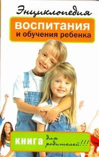 Энциклопедия воспитания и обучения ребенка