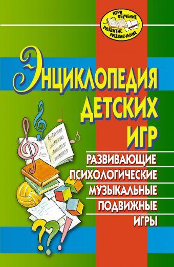 Энциклопедия детских игр