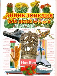 Энциклопедия для детей от А до Я. В 10 т.  Т. 5. Инд - Кюх