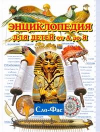 Энциклопедия для детей от А до Я. В 10 т.  Т. 9. Сло - Фас