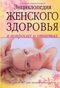 Энциклопедия женского здоровья в вопросах и ответах