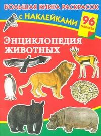 Энциклопедия животных. Большая книга раскрасок с наклейками