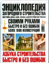 Энциклопедия загородного строительства. Постройка дома, бани, гаража, благоустро