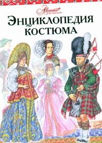 Энциклопедия костюма.Праздничные народные костюмы европы и Европейской части Рос