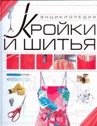 Энциклопедия кройки и шитья