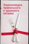 Энциклопедия правильного и здорового питания