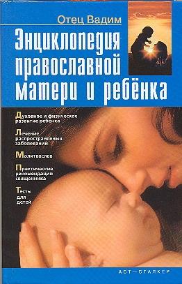 Энциклопедия православной матери и ребенка