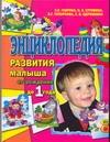 Энциклопедия развития малыша от рождения до 1 года