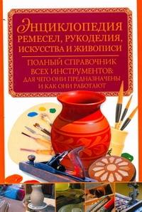 Энциклопедия ремесел, рукоделия, искусства и живописи