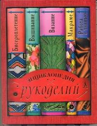 Энциклопедия рукоделий