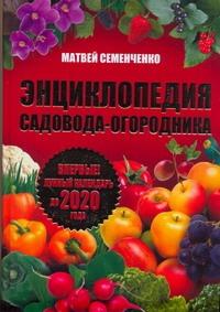 «Энциклопедия садовода-огородника. Лунный календарь до 2020 года»