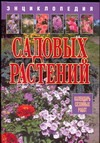 Энциклопедия садовых растений (календарь садовых работ)